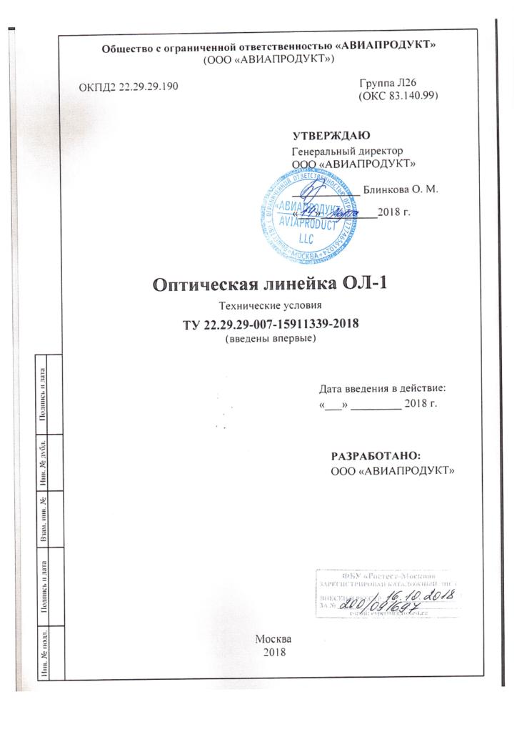 Оптические линейки ОЛ-1
